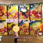 2歳アンパンマン映画デビュー会場にて記念撮影