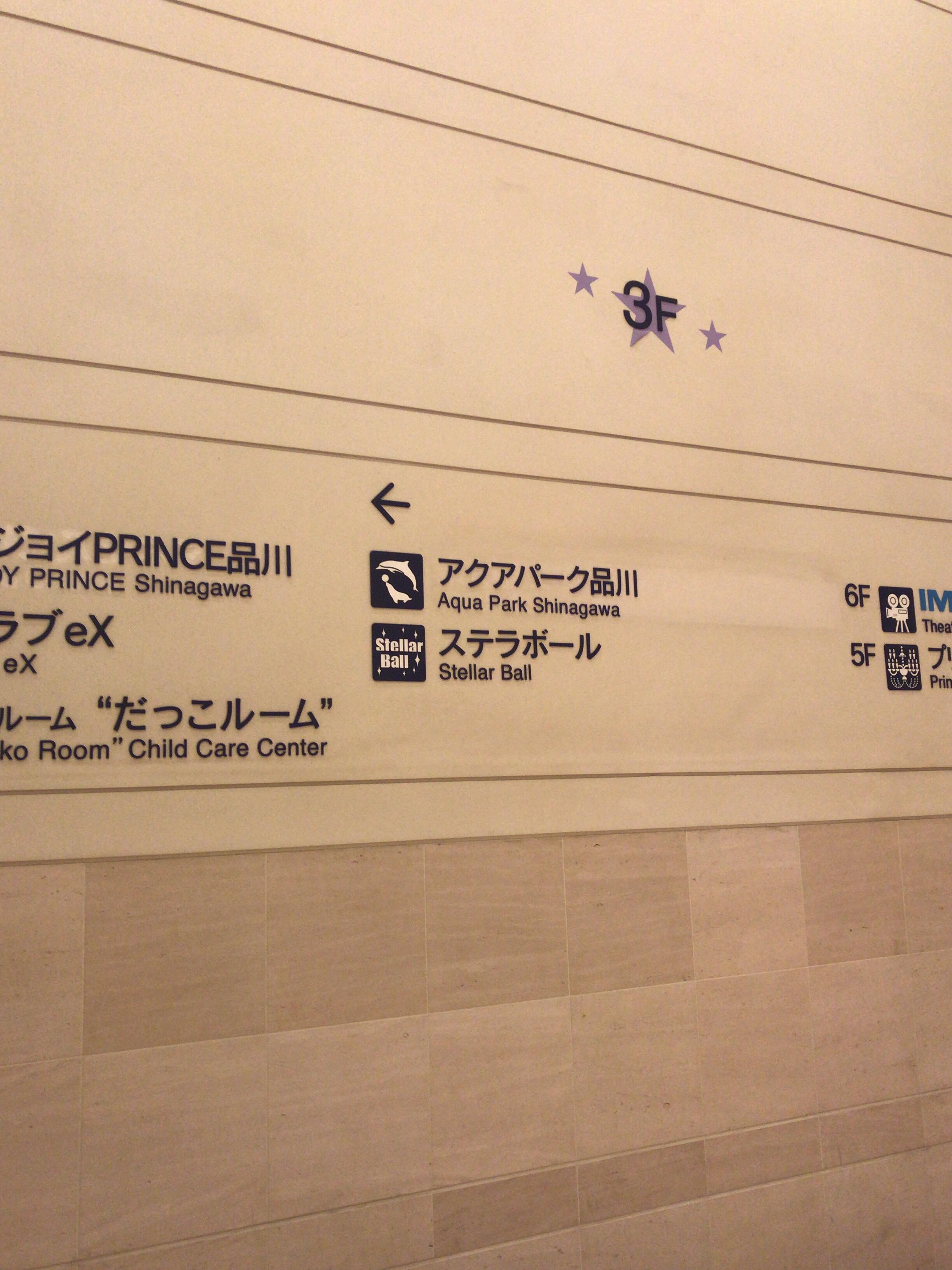 エレベーターを降りると、館内至る所に表示があるので、それに従って進みます