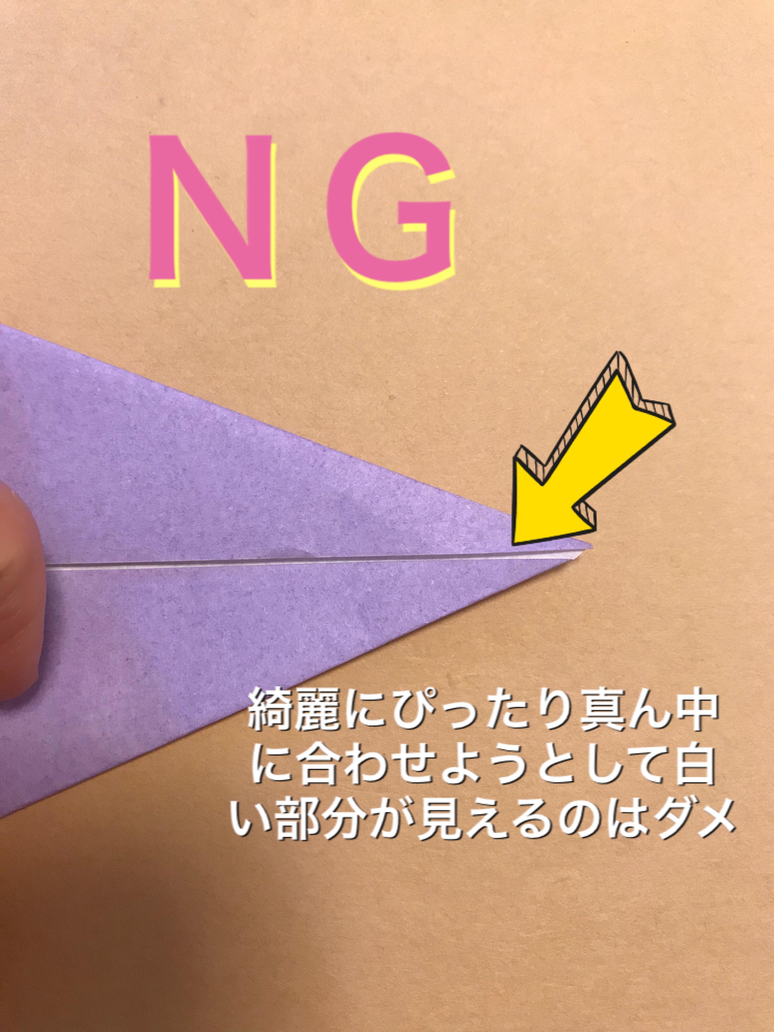 折り方NG例の写真